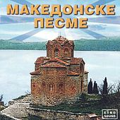 Makedonske pesme by Various Artists