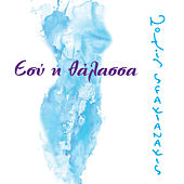 Esy I Thalassa [Εσύ Η Θάλασσα] by Notis Sfakianakis (Νότης Σφακιανάκης)