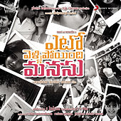 Yeto Vellipoyindhi Manasu by Various Artists