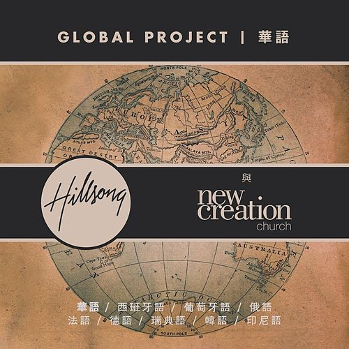 Global Project Mandarin (with New Creation Church - Singapore) by Hillsong Global Project
