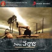 Saarai Veerraju by Various Artists