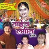 Aaj tahicha lagin aay by Various Artists