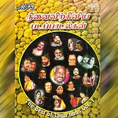 The Best Of Tamil  Films - Vol -1 to 3 by Various Artists