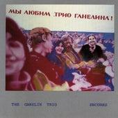 Encores by The Ganelin Trio