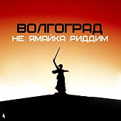 Волгоград Не Ямайка Риддим by Various Artists