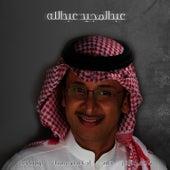 Low Youm Ahad by Abdul Majeed Abdullah