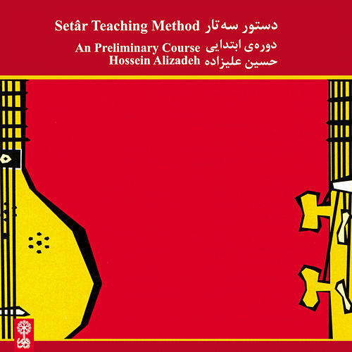 Setar Teaching Method (A preliminary Course) - Dastur-e Setar by Hossein Alizadeh