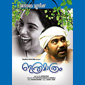 Ithramathram by Various Artists