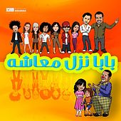 Baba Nezel Ma'asheh by Various Artists