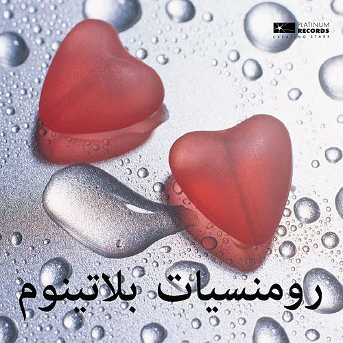 Romanciyat Platinum by Various Artists