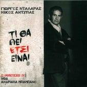Ti Tha Pei Etsi Einai [Τι Θα Πει Έτσι Είναι] by Giorgos Dalaras (Γιώργος Νταλάρας)