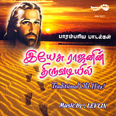 Yesurajanin Thiruvadiyil by Various Artists