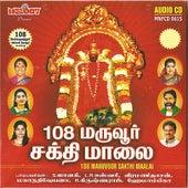 108 Maruvoor Sakthi Maalai by Various Artists