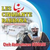 Les 50 Rabanna - Quran - Invocations tirées du Coran - Récitation Coranique by Cheik Abderrahmane Soudaiss