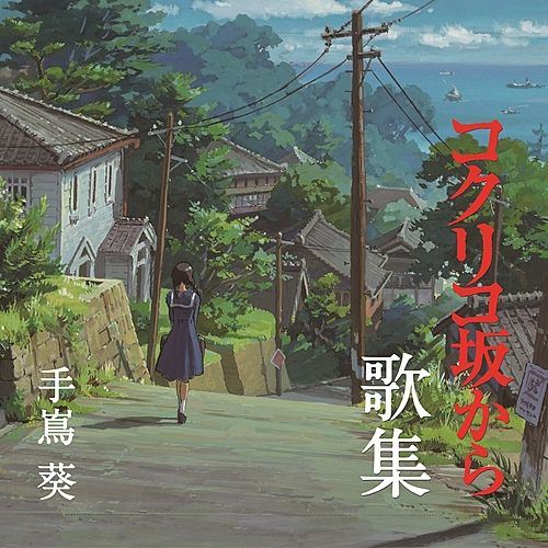 From Up on Poppy Hill Songbook — music inspired by the film by Aoi Teshima