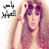 Bus El Eayayez (باص العيايز) by Myriam Fares