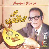 Mohamed Abdel Wahab, Vol. 8 by Mohamed Abdel Wahab
