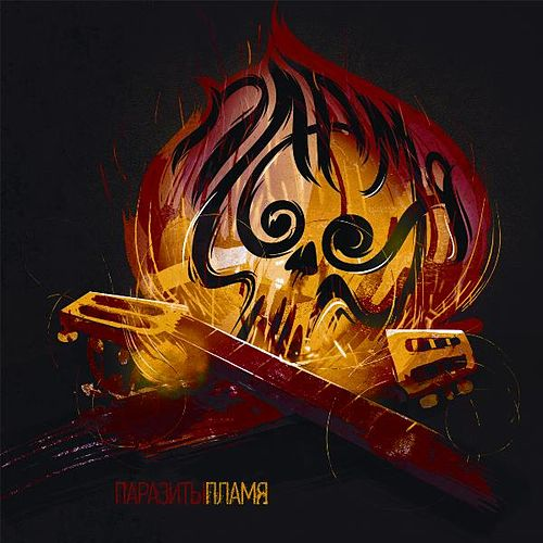Flame by Parasites