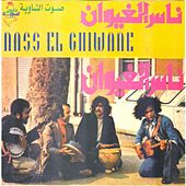 Soubhane Allah by Nass El Ghiwane