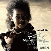 NHK Special Human Naze Ningen ni Naretanoka Original Soundtrack by Naoki Sato