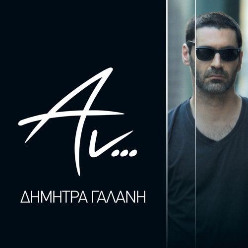 An [Αν] by Dimitra Galani (Δήμητρα Γαλάνη)