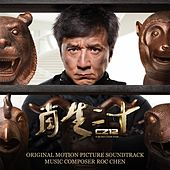 Chinese Zodiac(Cz12) [Original Motion Picture Soundtrack] by Roc Chen