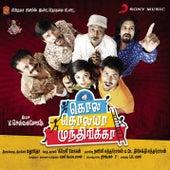 Kola Kolaya Mundhirika by Various Artists