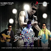 Thambikku Indha Ooru by Various Artists