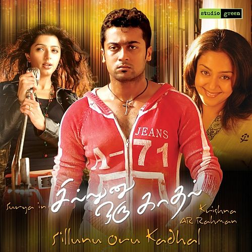 Silunu Oru Kadhal by A.R. Rahman