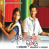 Angaadi Theru by Various Artists
