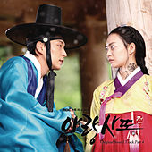 Arang and the Magistrate OST Part 4 by Baek Ji Young