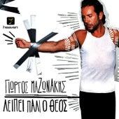 Lipi Pali O Theos [Λείπει Πάλι Ο Θεός] by Giorgos Mazonakis (Γιώργος Μαζωνάκης)