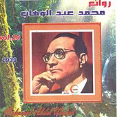 Rawae Mohamed Abdel Wahab, Vol. 10: 1939 by Mohamed Abdel Wahab