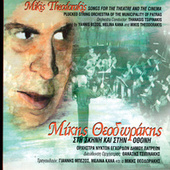 Mikis Theodorakis - Songs For The Theatre and The Cinema by Mikis Theodorakis (Μίκης Θεοδωράκης)