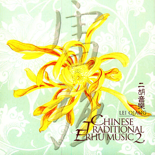 Chinese Traditional Erhu Music Vol. 2 by Lei Qiang