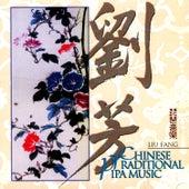Chinese Tradtional Pipa Music von Liu Fang