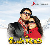 Pen Singam by Various Artists