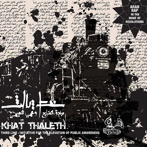 Khat Thaleth by Various Artists