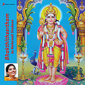 Bhakthi Theertham by Various Artists