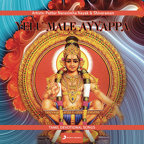 Yellu Male Ayyappa by Various Artists