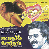 Kaadal Mannan / Kaadhal Vedham by Various Artists