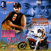 Kadhal Kisu Kisu & Hollywood by Various Artists